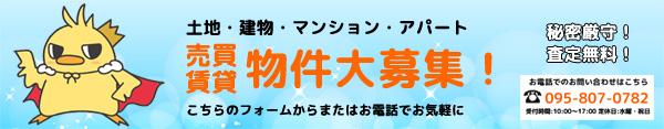 長崎の不動産仲介物件募集