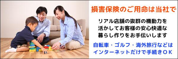 長崎の自動車保険、火災保険、損害保険