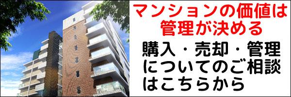 長崎のマンション売買、管理