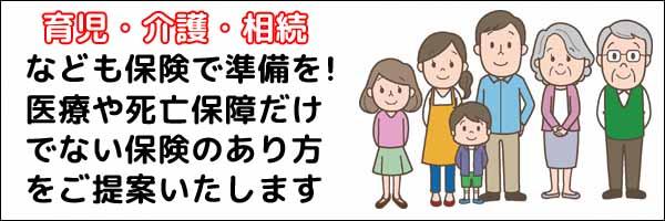長崎の生命保険、ファイナンシャルプランニング